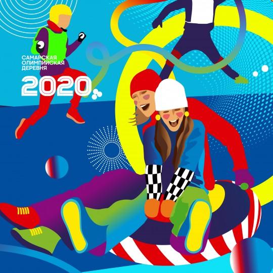 Олимпийская деревня «Самара-Арена 2020»