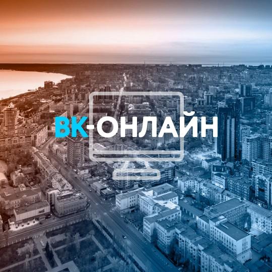 ВК-ОНЛАЙН
