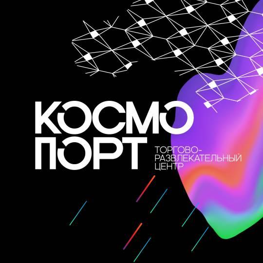 Айдентика для ТОЦ «Космопорт»