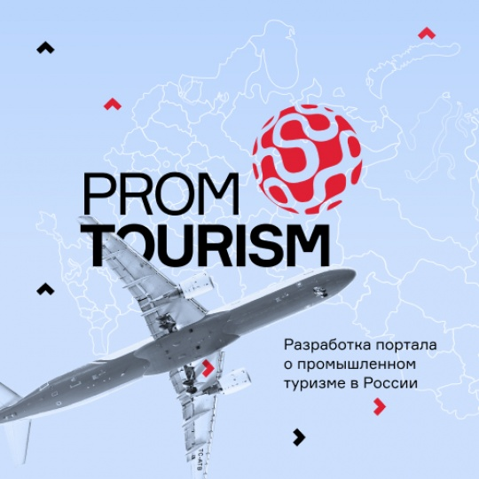 Портал о промышленном туризме в России