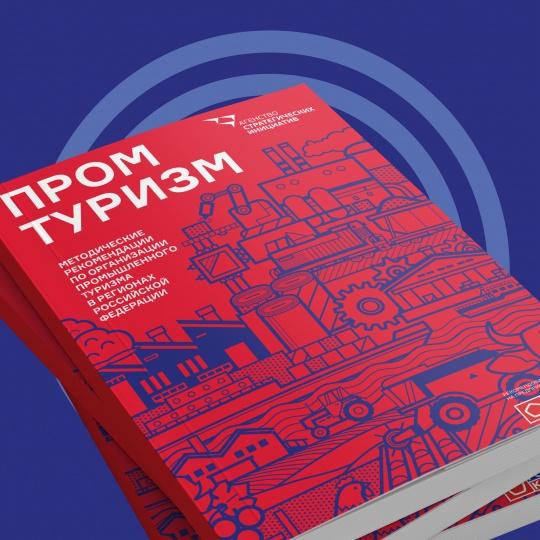 Методичка по развитию промышленного туризма (промтуризма) для АСИ
